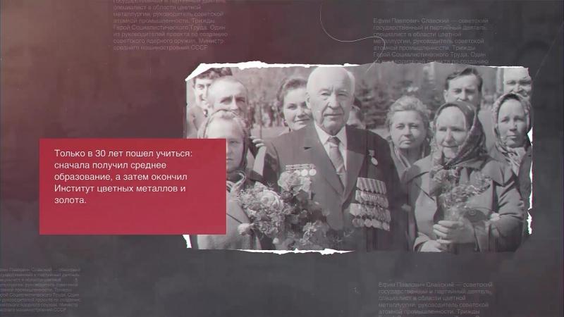 К юбилею Ефима Павловича Славского