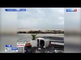 Экстренное предупреждение_ Черноморское побережье Кубани оказалось под ударом стихии