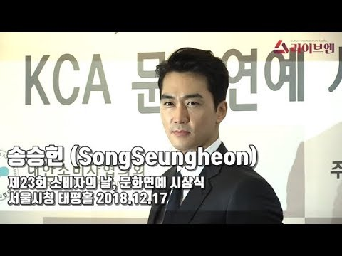 [liveen TV] 송승헌 (SongSeungheon), 조각같은 비주얼 (소비자의 날, 문화연예 시상식)