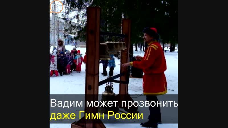 Праздничный звонарь Вадим Мартовой дал концерт в Ревде