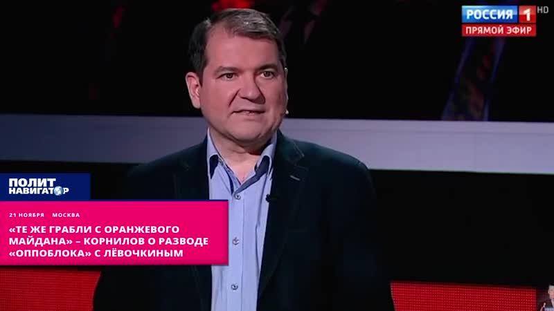 «Те же грабли с оранжевого майдана» – Корнилов о разводе «Оппоблока» с Лёвочкиным