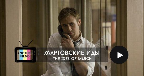 Мартовские иды (The Ides of March)