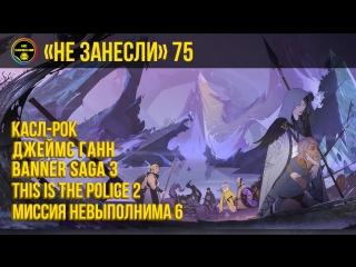 «Не занесли» 75. This is the Police 2, Banner Saga 3, «Касл-Рок» и «Миссия невыполнима 6»