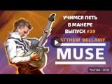 Учимся петь в манере Matthew Bellamy - Plug In Baby