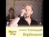 Геннадий Вербицкий - Молитва матери
