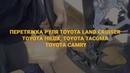 Перетяжка руля Land Cruiser Prado Toyota Land Cruiser Toyota Hilux Toyota Tacoma Toyota Camry