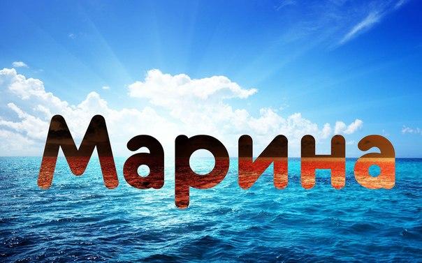 Прикольные картинки именем марина