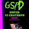 GSPD в Кирове!