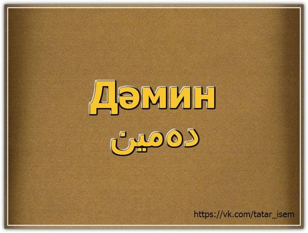 значение имени марат: