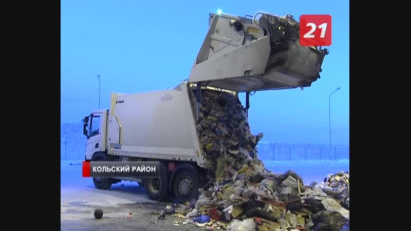 Многодетные семьи Мурманской области получат льготы на оплату вывоза мусора