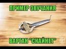 Пример звучания варган Скайнет Ахметзянова