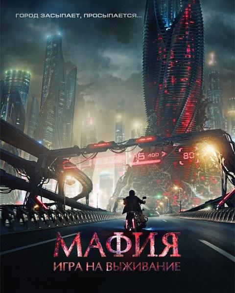Мафия: Игра на выживание (2015/WEB-DL/WEB-DLRip)
