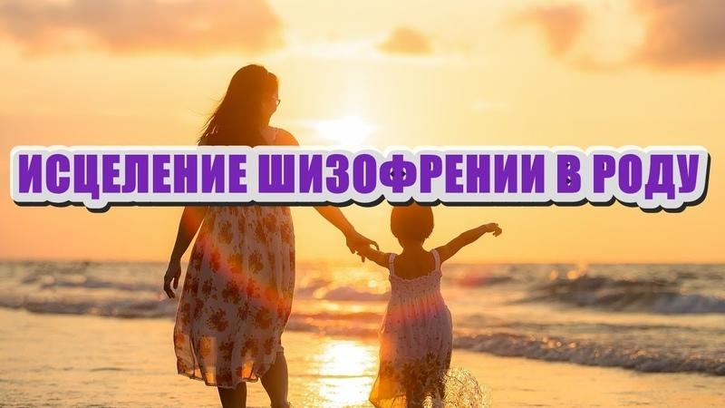 🔹ИСЦЕЛЕНИЕ ШИЗОФРЕНИИ В РОДУ-ченнелинг