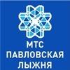 МТС Павловская лыжня 2019