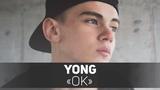 YONG - OK (8BIT PROD.)