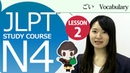 JLPT N4 Lesson 2 1 Vocabulary 「Could you tell me where to place trash please」