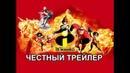 Честный трейлер — «Суперсемейка» / Honest Trailers - The Incredibles [rus]