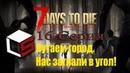 7 Days to Die. Хардкорное выживание в зомби апокалипсисе. 16. Лутаем город. Нас заперли!