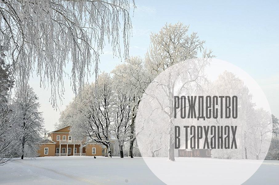 """Афиша Экскурсия """"Рождество в Тарханах"""" 7 января"""