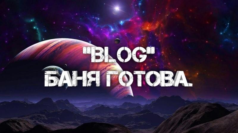 Blog Баня готова!