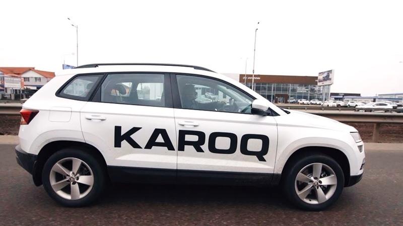 Тест драйв новой SKODA KAROQ Первые отзывы о новом автомобиле Шкода в Автоцентр Прага Авто