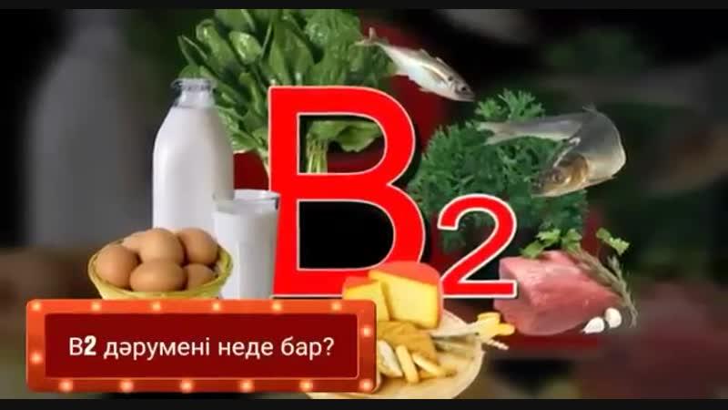 витаминдер қазақша