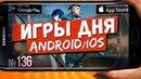 📱ЛУЧШИЕ ИГРЫ дня на Андроид: ТОП 4 крутые новинки на телефон от Кината   №136