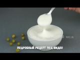 ДОМАШНИЙ МАЙОНЕЗ – 3 лучших рецепта на любой вкус!~ Умный Дом ~