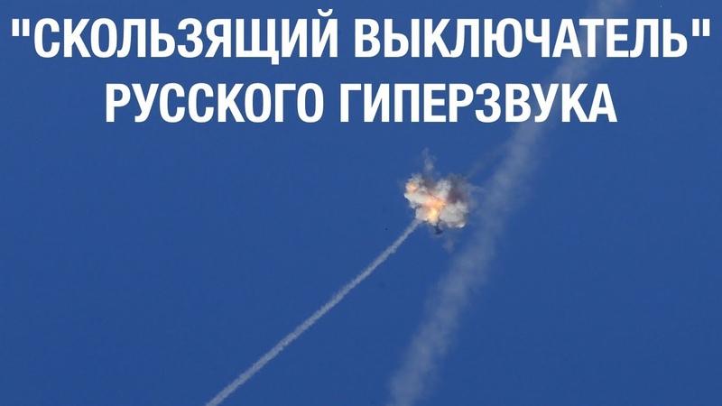 В США ПРИДУМАЛИ КАК СБИВАТЬ КИНЖАЛЫ перехватчик glide breaker darpa гиперзвуковая ракета кинжал