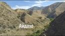 Америка. Большое путешествие - 9 серия - Айдахо