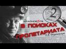 В поисках пролетариата Читаем Манифест Коммунистической партии с Олегом Двуреченским
