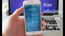 Как удалить пароль на iPhone / iPad / iPod без iTunes с помощью Tenorshare 4uKey