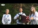 Ой, ромашка белый цвет! Семейный ансамбль Радость. Гармонь - это душа народа, наше родное!