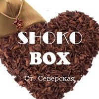 Шоко--Бокс Северская