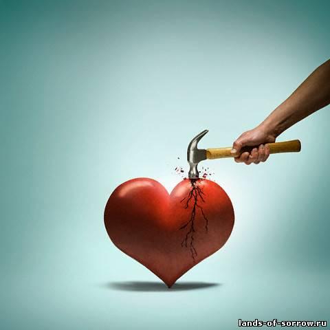 ты разбиваешь мое сердце:
