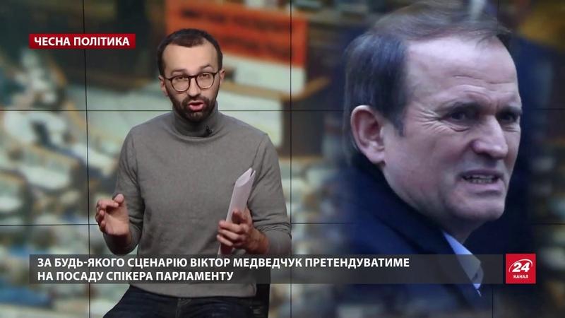 Злиття Опоблоку і За життя допоможе Медведчуку при...