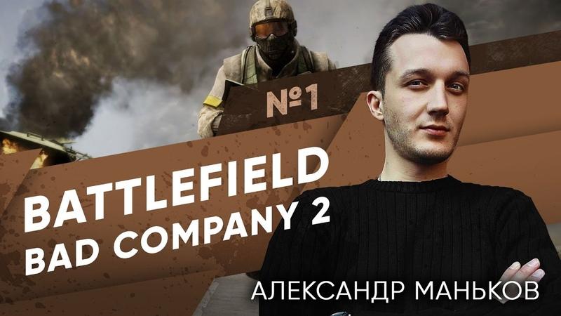 Battlefield: Bad Company 2 - Александр - 1 выпуск