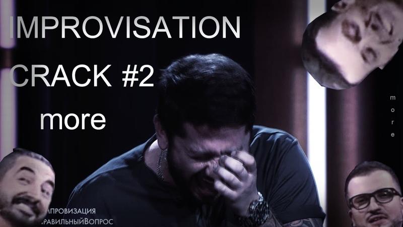 IMPROVISATION| CRACK 2| ИМПРОВИЗАЦИЯ