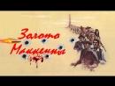 Легенды кинопроката СССР. Золото Маккенны США