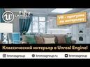Классический интерьер в Unreal Engine BRONZA Group