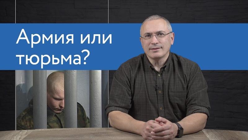 Армия или тюрьма. Кому нужен запрет смартфонов | Блог Ходорковского