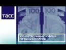 100 футбольных рублей от Банка России
