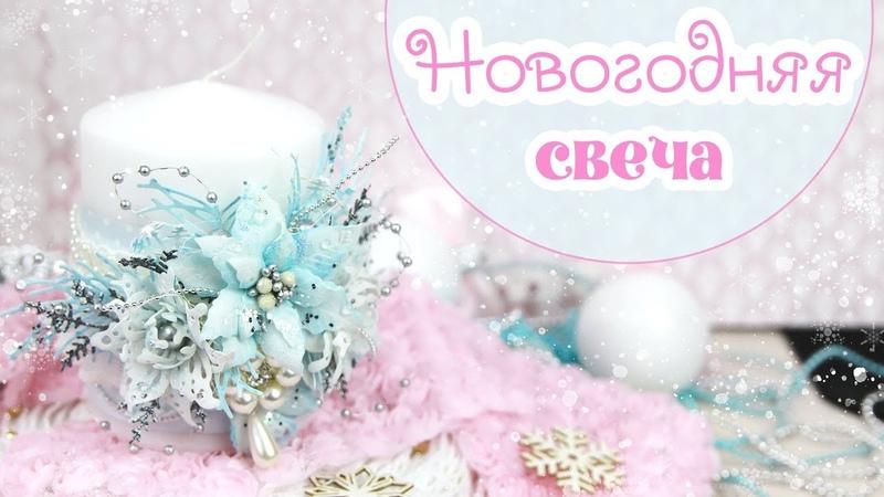 НОВОГОДНЯЯ СВЕЧА своими руками / Новогодний Декор/ Christmas candle
