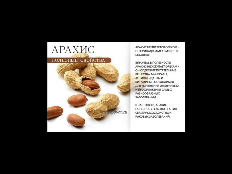 Арахис калории при диете