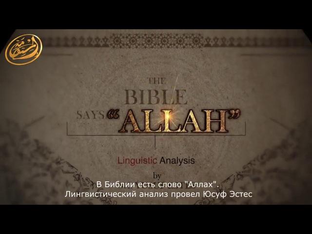 Слово - Аллах -в Библии