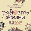 Фестиваль РАДОСТЬ ЖИЗНИ 2018 в Междуречье