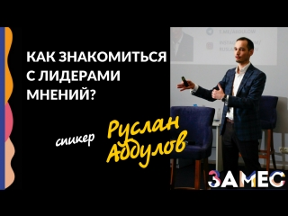 Как знакомиться с лидерами мнений, вызывая интерес в ответ? Лекция Руслана Абдулова