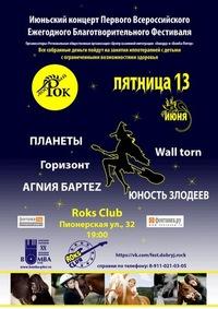 Июньский концерт Добрый рок