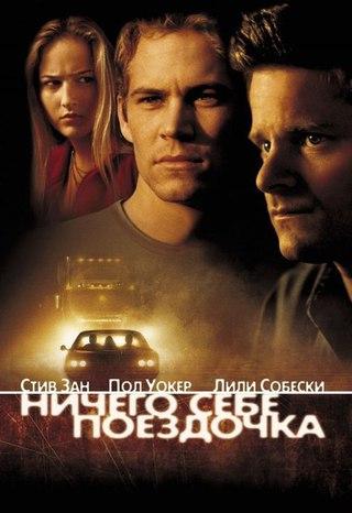Hичeгo ceбe пoeздoчкa (2001)