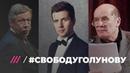 свободуголунову Барац Косяков Филиппенко о Иване Голунове